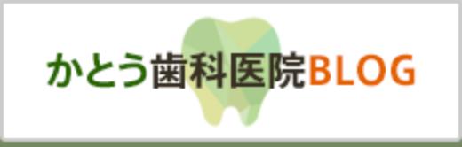 かとう歯科医院BLOG